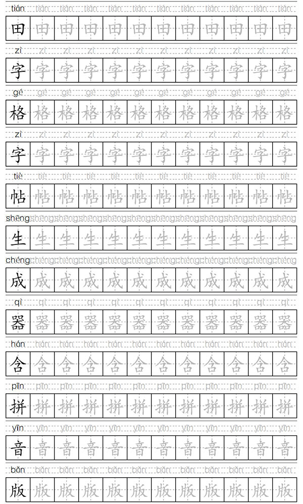 photograph about Pinyin Chart Printable identify Chinese People And Pinyin Worksheet Author English model