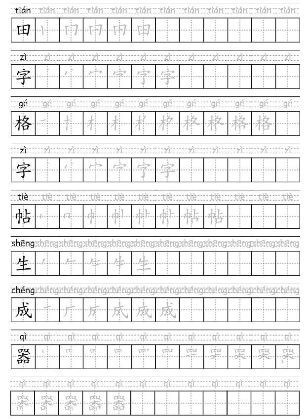 chinese characters and pinyin worksheet creator english version. Black Bedroom Furniture Sets. Home Design Ideas